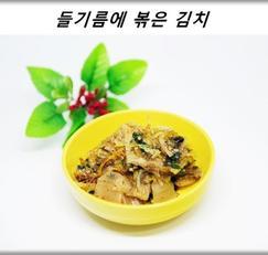 씻은 김치 들기름에 볶아요.