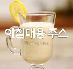 아침에먹으면나한테바나나 ♥ 아침대용주스