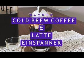 집에서 쉽게 커피 만들기/ 콜드브루, 라떼부터 아인슈패너까지/ 빠진 bbbarjin/ how to make cold