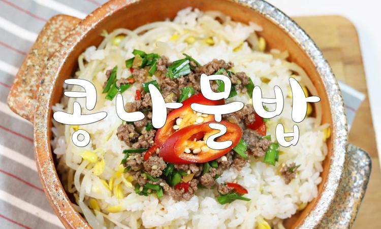 간단한 한그릇요리 콩나물밥 만들기