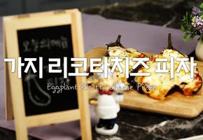 가지리코타치즈피자 ♥ 이건 솔직히 나도 만들어 먹고싶다