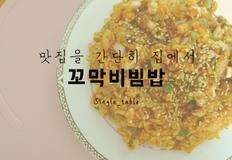 불 안 쓰는 요리, 맛집을 집에서 간단히 꼬막 비빔밥