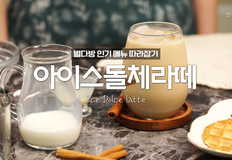 돌체라떼 ♥ 연유에 우유까지