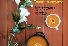 <건강한 맛, 단호박죽>