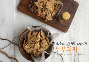 <오븐에 구운 영양 두부과자>