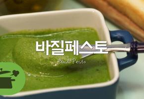 바질페스토 ♥ 초록의 싱그러움♪