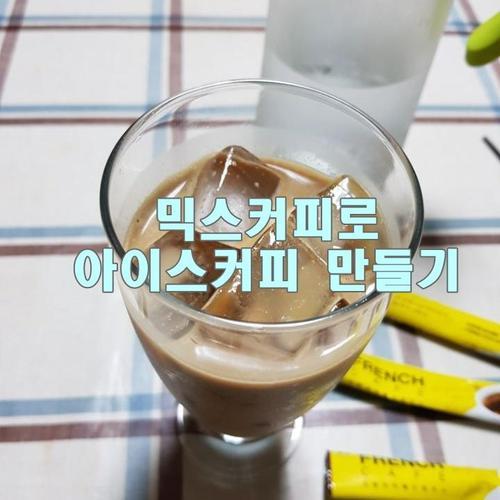 커피믹스로 아이스커피 만들기