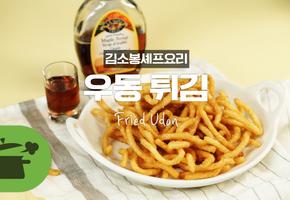 우동튀김 ♥ 바삭안주매니아 저격