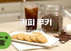 커피쿠키랑 시원한 아아 한 잔~ ♥