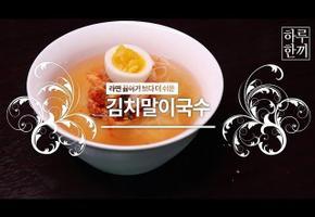 라면 끓이기 보다 더 쉬운 핵꿀맛 김치말이국수 만들기