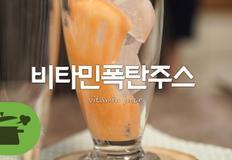 비타민폭탄주스 ♥ 활력게이지상승
