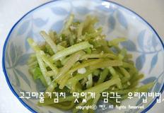 고구마줄기김치 맛있게 담그는 우리집 비법,!