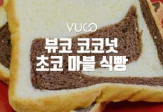 뷰코 코코넛 초코 마블 식빵
