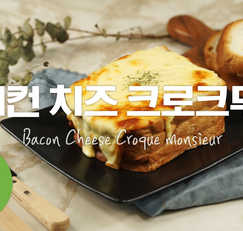 베이컨치즈크로크무슈 ♥ 치즈는 사랑이야
