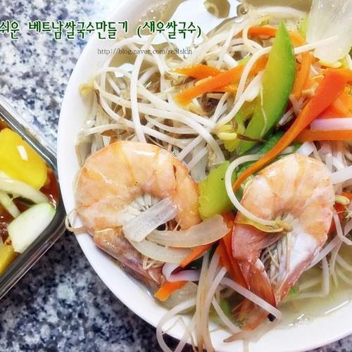참 쉬운 베트남쌀국수만들기 (새우쌀국수)