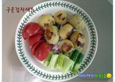 구운감자세트:여름제철재료의 맛과 영양을 그대로