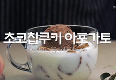 초코칩쿠키아포가토 ! 숟가락 장전~~완료!