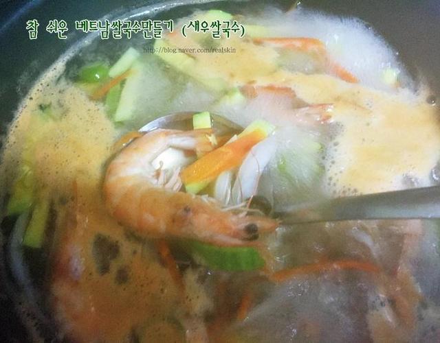 베트남쌀국수