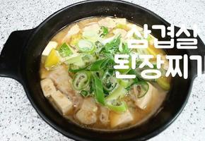 고소하고 칼칼한 국물 핵꿀맛 삼겹살된장찌개