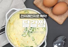 솟아나라 달걀찜~간단하게 레시피로 뚝★딱, 꿀팁 효자 레시피, 전자레인지 달걀찜!