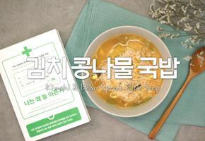김치콩나물국밥으로 속이든든! 기부니가 져아질사람 손!