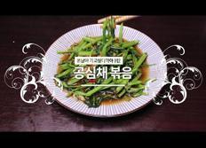 동남아 요리 1탄! 초간단 공심채 볶음