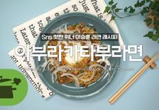 아부라카타부라면 ♬ 요즘 핫한 위너 이승훈이 만든♥