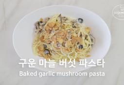 구운 마늘과 버섯 크림 파스타 만들기