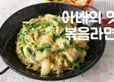 아내의맛 13화 업그레이드 볶음라면 혼밥으로 최고!