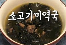 [실전자취요리 feat.MSG]소고기미역국
