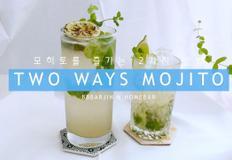 모히토를 만드는 2가지 방법 / two ways mojito