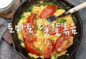 간단한 아침으로 좋은 토마토 달걀볶음