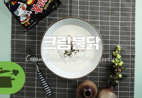크림불닭 ☆ 맵찔이들 다 모이세요 ^^
