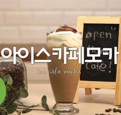 아이스카페모카 한 잔이면 우리집이 바로 카페!