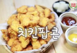 """[레시피특공대] 아이들 간식? 어른들 안주? """"치킨팝콘"""" 만드는 법"""