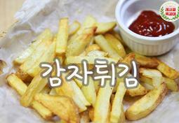 """[레시피특공대] 에어프라이어를 이용한 바삭한 """"감자튀김"""" 만드는 법"""