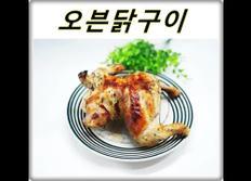 통닭오븐구이 촉촉하게 구운 오븐 닭구이 비주얼 갑~