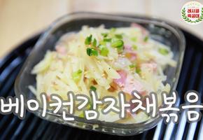 """[레시피특공대] 고소한 맛이 일품인 """"베이컨감자채 볶음"""" 만드는 법"""
