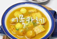 간단한 한그릇요리 어묵카레