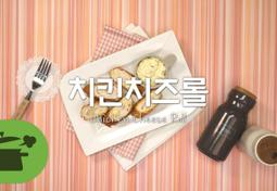 치킨치즈롤 ☆ 치킨과 치즈의 만남!