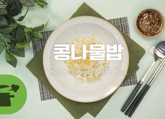 콩나물밥 ♥ 계~속 땡기는 맛!
