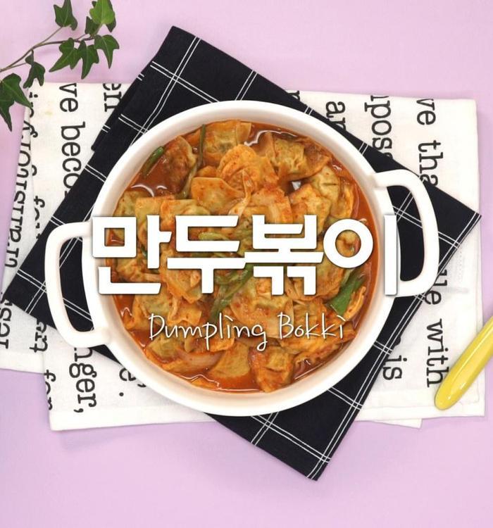 만두볶이 ★ 만두기싱 여기여기 붙어라~