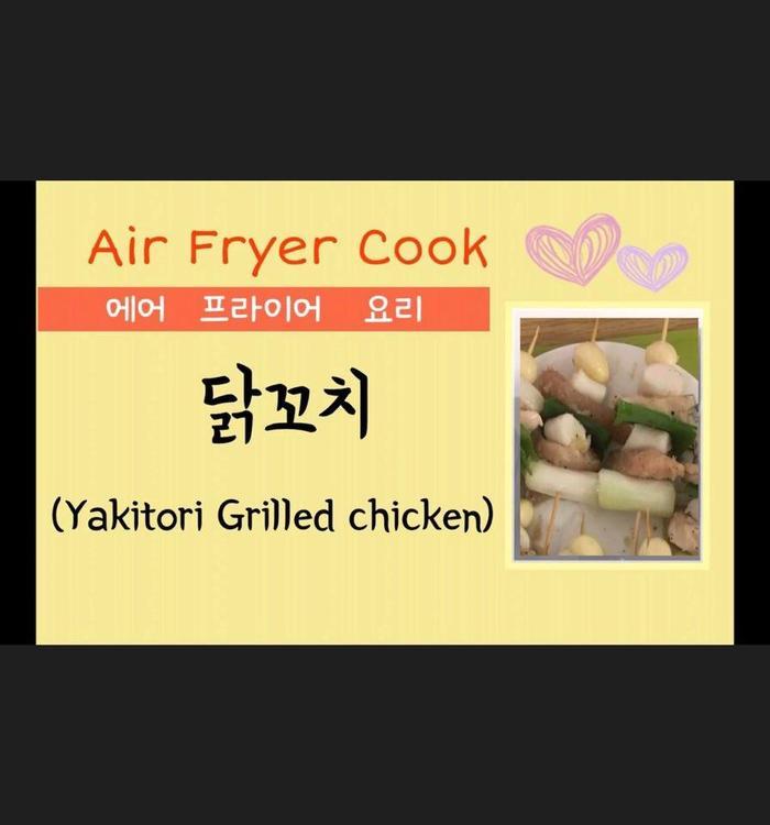 *에어 프라이어 요리* 초간단 닭꼬치