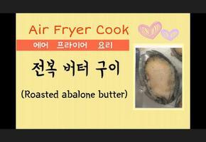 *에어 프라이어 요리* 초간단 전복 버터 구이