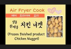 *에어 프라이어 요리* 완전 빠삭빠삭한 치킨 너겟(완제품) 구이, 튀김