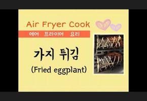 *에어 프라이어 요리* 가지 튀김