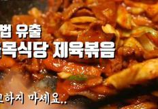 [셜록] 골목식당 '백종원 제육볶음' 비법 유출!