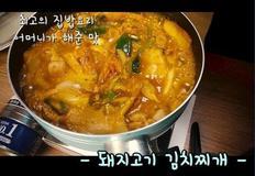 [Cooking] #2 돼지고기김치찌개: 누구나 쉽게 따라할수있는 맛있는 레시피 l Pork Kimchi stew