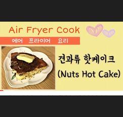 *에어 프라이어 요리* 견과류 핫케이크(계란빵처럼 안되도록 고급지게 굽는 방법)