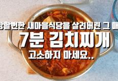 [셜록] 새마을식당 '7분 김치찌개' 진짜 레시피 공개
